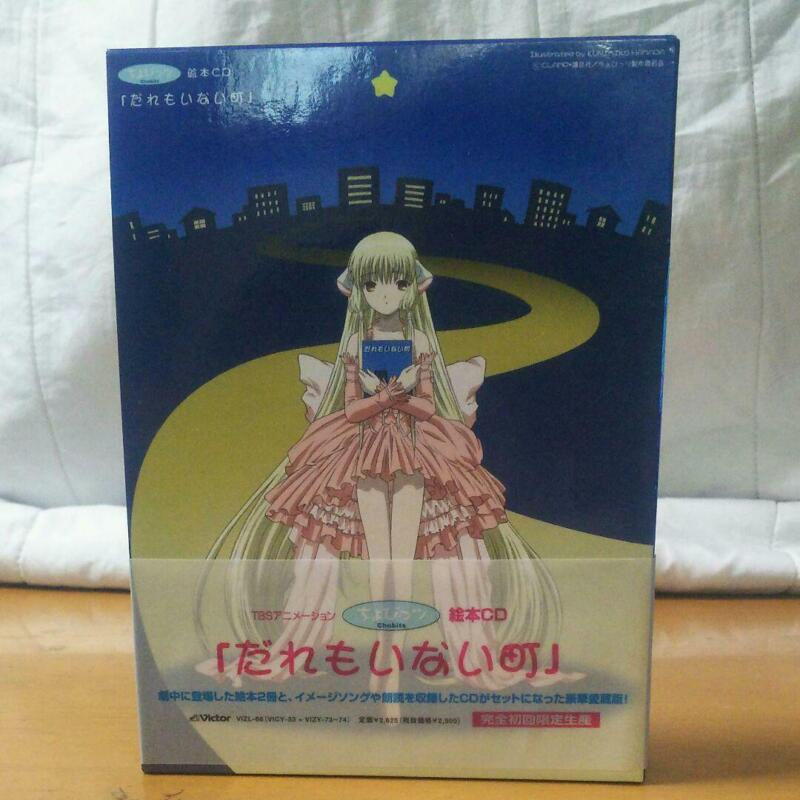 Chobits Picture Book CD Nobody