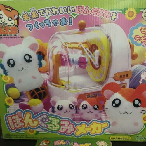 Japanese Tottoko Hamutaro Hamtaro Pongurumi Plush Doll Making machine very rare