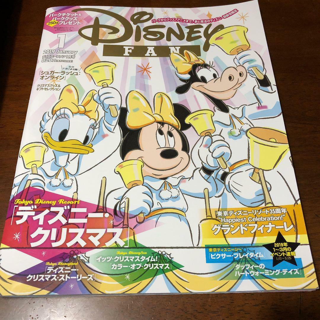 Disney FAN January 2019  Japan import Book