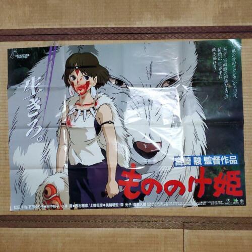 PRINCESS MONONOKE Studio Ghibli Hayao Miyazaki JAPAN movie poster 1997 #604