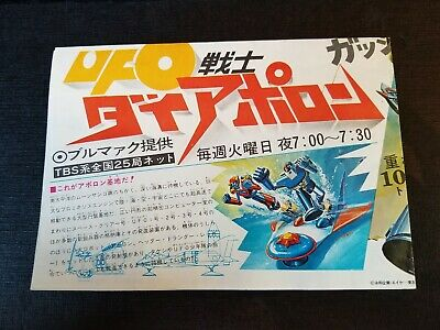 Japanese Anime UFO Warrior Dai Apolon TV Series Brochure ~Rohr Cosmic Artifacts for sale  Seattle