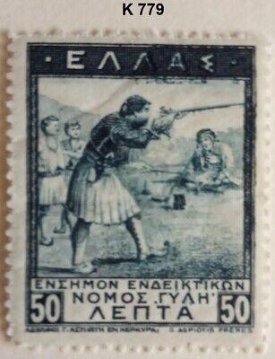 Κ779 Greece school revenue stamp 1909