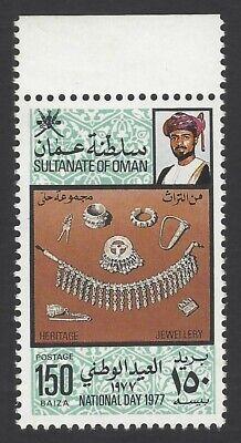 Oman 1977 National Day MNH 150B Scott 183 SCV $10