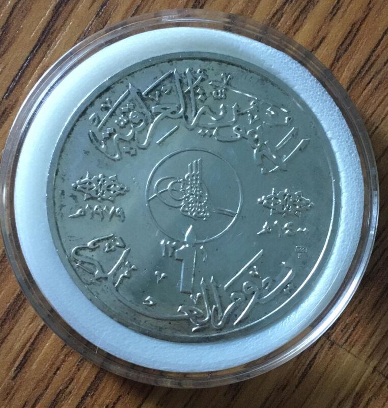 "1979 Iraq 1 Dinar Silver Coin ""Knowledge and Literacy Day"" Saddam Hussein Era"
