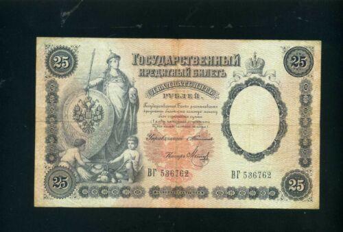 Russia 25 rubles 1899 - F/VF