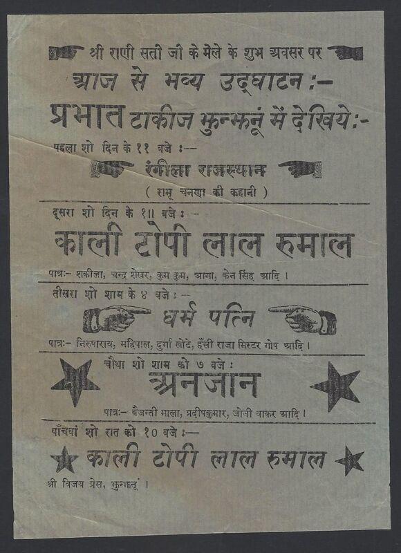 India Bollywood 1959 herald flyer KALA TOPI LAL RUMAL + ANJAAN