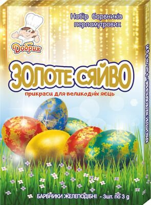 Golden shine. Decorations for Easter eggs. Jelly dyes - Decorations For Easter
