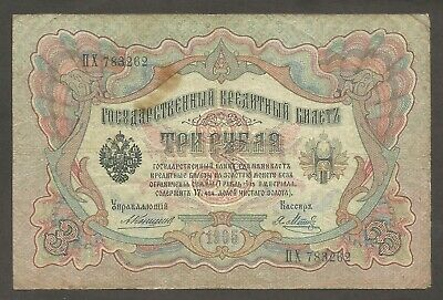 Russia (Czarist) 3 Rubles 1905; VG+, P-9b; Konshin & Ya. Metz