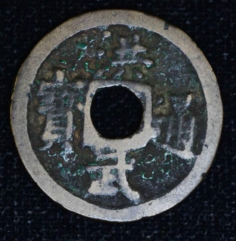 China-Ming Dynasty 1 Cash 1368-1398 AD Emperor Tai Zu Hong Wu Tong Bao