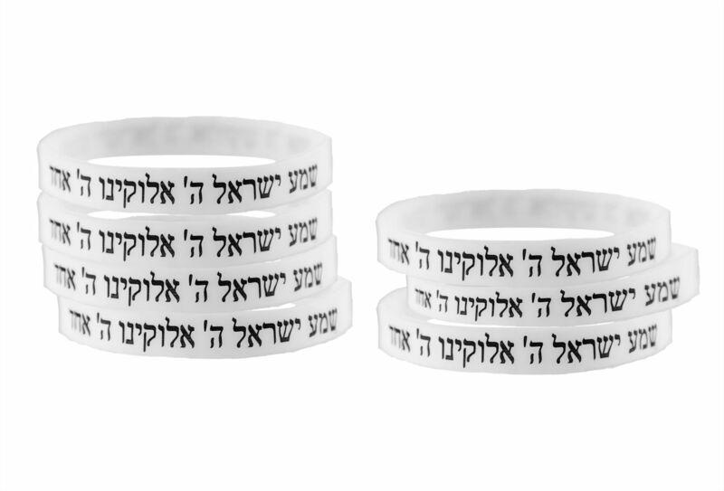 7 SHEMA ISRAEL White Bracelets Jewish Kabbalah Hebrew Rubber Cuff Wristbands LOT