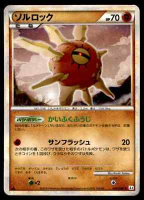 POKEMON CARD JAPANESE SOLROCK CHECK OUT OUR STORE! HOLO RARE 1ST ED #049/080 NM