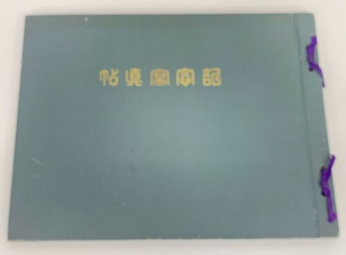 1941 Japanese Police Mie Prefecture Yearbook