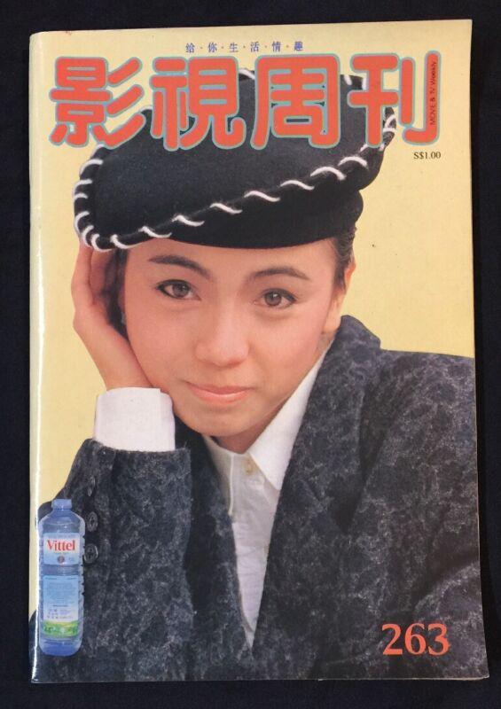 1988 鄧翠雯 Sheren Tang Movie & TV Weekly magazine #263 影視周刋 任达华 溫拿五虎 吕良伟 马玉芬 張凤妮