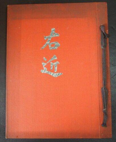 "ANTIQUE JAPANESE FABRIC SILK DYEING and WEAVING SAMPLE BOOK 60 SAMPLES  ""UKON"""