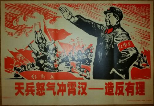 Chinese Cultural Revolution Poster, 1967