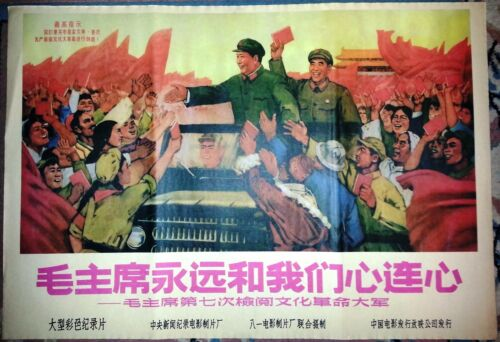 Chinese Cultural Revolution Poster, c1966