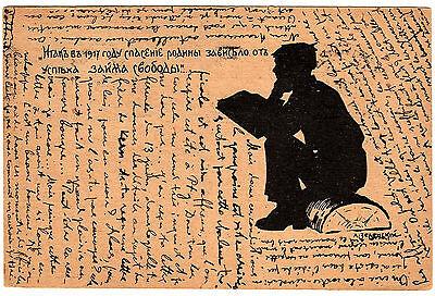 ca. 1900(?) illustrierte Künstler-Postkarte, Russland, evtl. aus der Zarenzeit