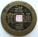 dong_hua_zhai Coins and Antiques