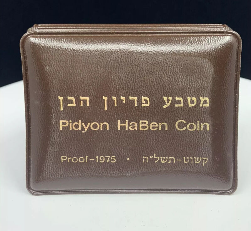 1975 Pidyon Haben Proof Coin Bank Of Israel With Case