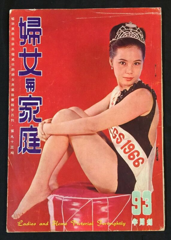 1965 #93 Hong Kong Ladies and Home magazine movie 馮寶寶 張仲文1966 Miss Legs 美腿小姐 鄧少薇