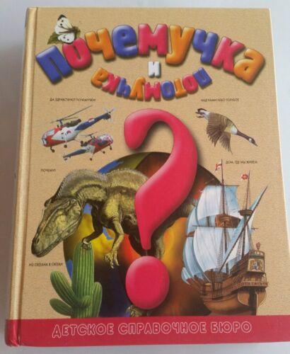 Russisches Buch Почемучка и Потомучка Kinderbuch Kinderbücher Lernen Entdecken
