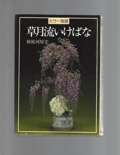 Flower Arrangement Book, All Japanese, 1986