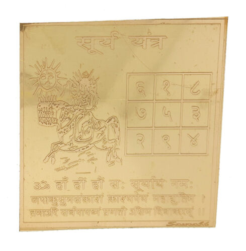 SURYA YANTRA SUN YANTRA TO OVERCOME DIFFICULTIES FULLY 6.5 CM X 7.5 CM ENERGIZED