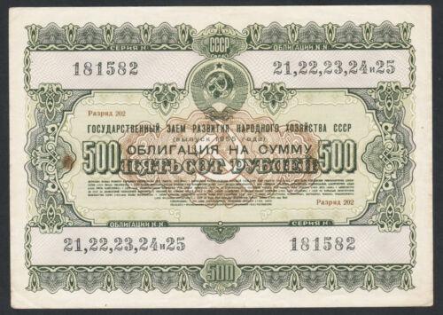 1955 Russia, Loan Bond (Obligation) 500 rubles. Rare!