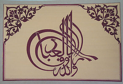 Arabic Handmade Islamic Calligraphy Artwork Watercolor Painting Quran Floral