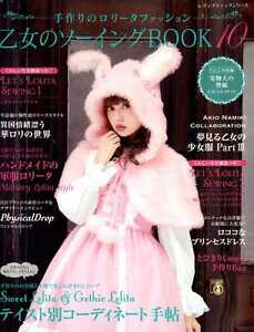 Gothic-Lolita-Fashion-Book-Vol-10-Japanese-Craft-Book