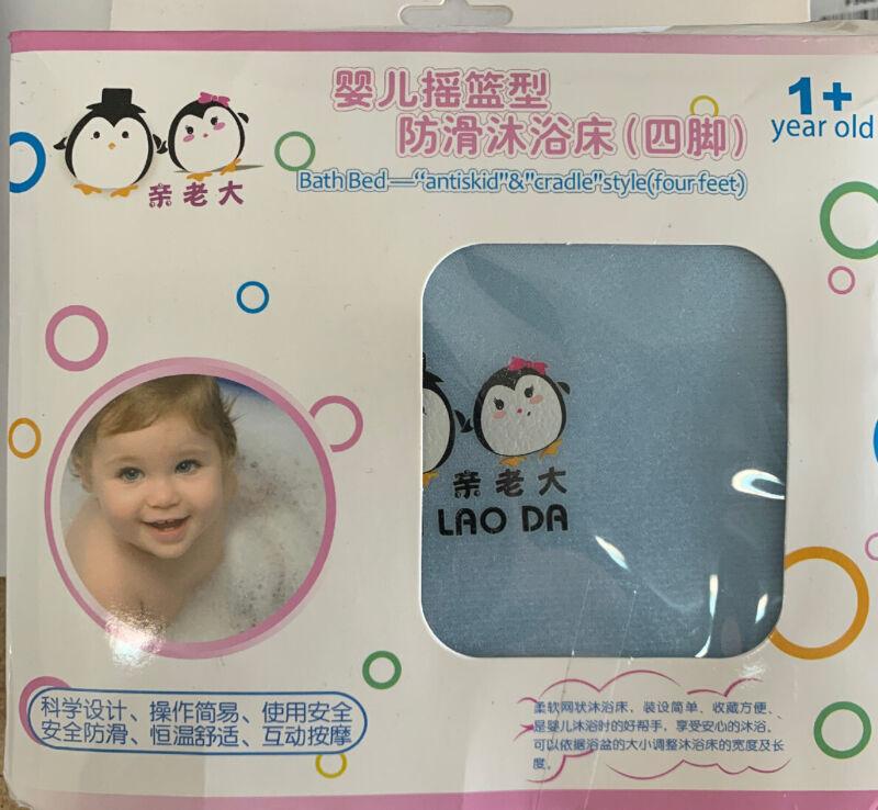 StillCool Newborn Baby Bath Seat Support Net Bathtub Sling Shower Mesh Bathing
