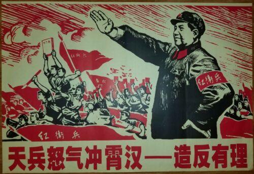 Chinese Cultural Revolution Poster, C.1967,Political Propaganda, Vintage