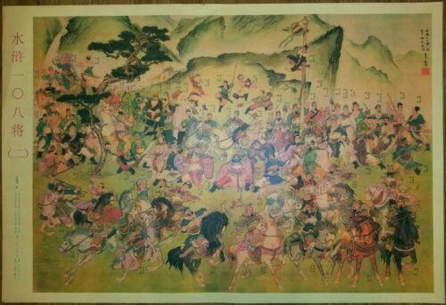 Chinese Political Poster, 1953 , Classic Literature Illustration-I,  Original