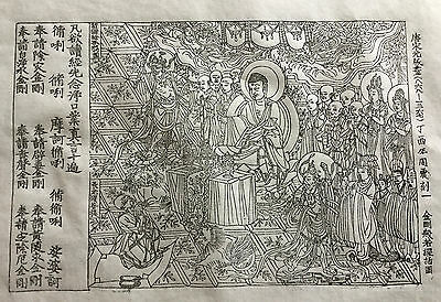 Diamond Sutra - hand-printed rubbing/copy - from traditional Chinese wood-board