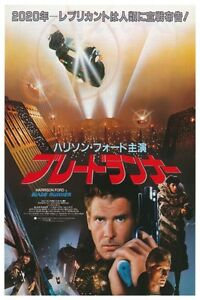 BLADE RUNNER  JAPANESE VERSION - MOVIE POSTER 12