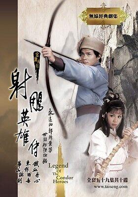 Legend of the Condor Heroes I II III  射鵰英雄傳 1 2 3 Hong Kong Drama Chinese TVB
