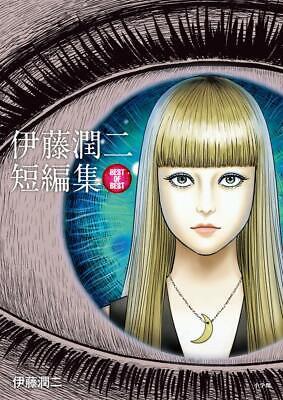 Junji Ito Short Stories BEST OF BEST Japanese Comic Manga Horror
