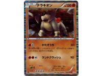 Terrakion (Japanese) -- Holo Rare -- Noble Victories Set (Red) -- 46/66