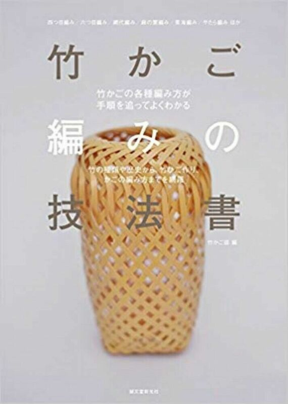 Techniques of Bamboo Basket Weaving:The History of Bamboo, Making Bamboo Basket
