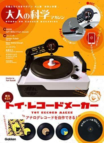 "Gakken ""Toy Record Maker""Otona no Kagaku Record Maker Toy Kit , From Japan"