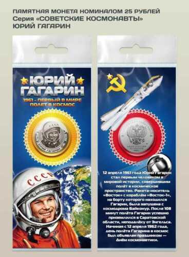 Russia 25 rubles Yuri Gagarin.  coin in the card.  UNC