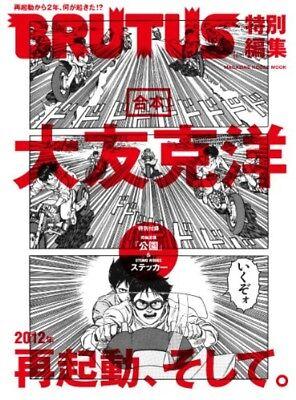 Katsuhiro Otomo Brutus Magazine Special Issue Anime Akira Art Guide Book