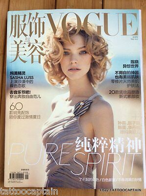 SASHA LUSS China VOGUE MAY 2015 Chinese New Magazine