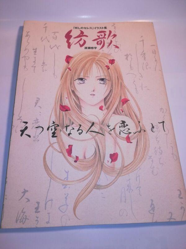 Yuu Watase  Ayashi no Ceres Art Book  Bouka  Illustrations From Japan
