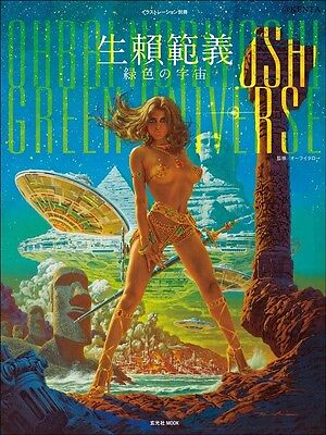 Noriyoshi Ohrai Green Universe Illustration Book Art Works From Japan F/S