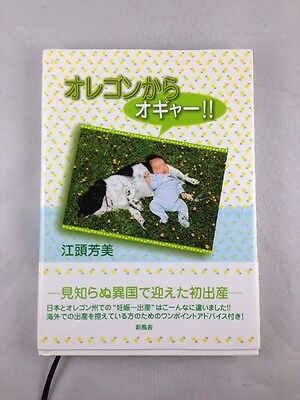 Giving Birth In America For Japanese
