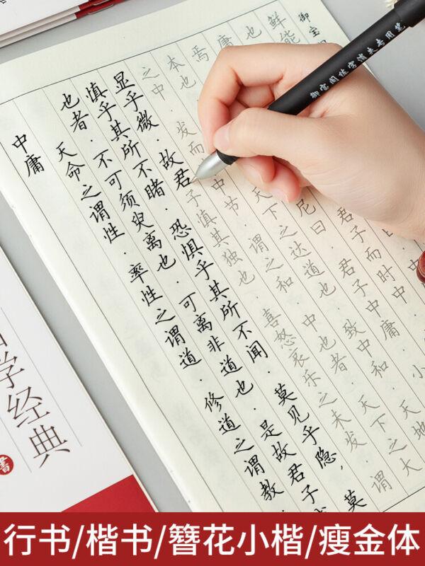 Chinese classics Hard pen calligraphy copybook 国学经典钢笔临摹字贴硬笔书法练字本正楷簪花小楷瘦金体
