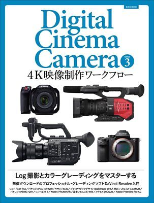 4K Video Production Workflow Japanese 4K Video Production Book