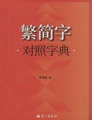 繁简字对照字典 Traditional and simplified Chinese characters contrast dictionary - chin ()