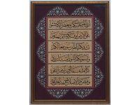 Islamic calligraphy original, framed #1
